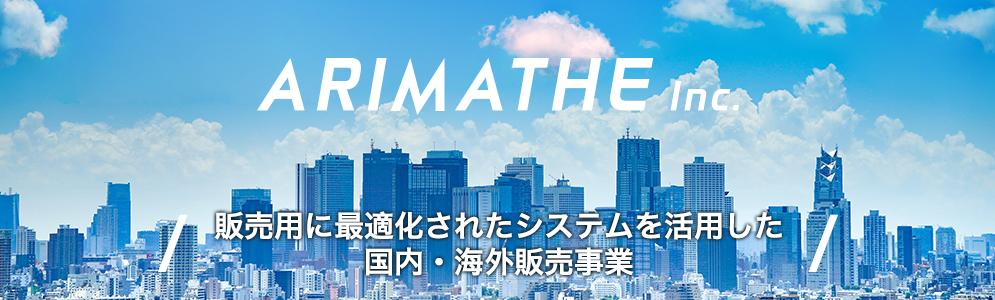 株式会社ARIMATHE